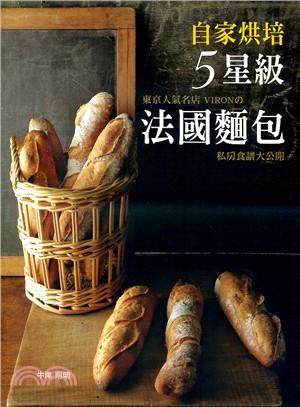 自家烘培5星級法國麵包:東京人氣名店VIRONの私房食譜大公開