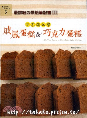 最詳細の烘焙筆記書III:從零開始學戚風蛋糕&巧克力蛋糕