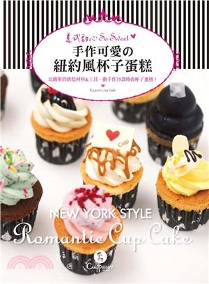 美式甜心So Sweet:手作可愛の紐約風杯子蛋糕