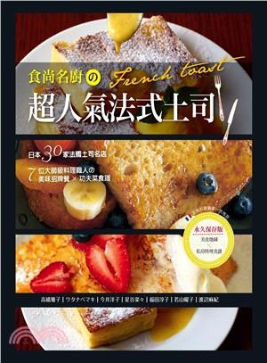食尚名廚の超人氣法式土司:日本30家法國吐司名店&7位大師級料理職人の美味招牌餐×功夫菜食譜