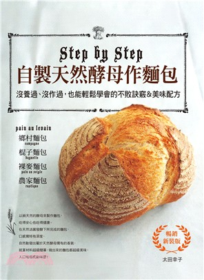 自製天然酵母作麵包: 沒養過、沒作過,也能輕鬆學會的不敗訣竅&美味配方