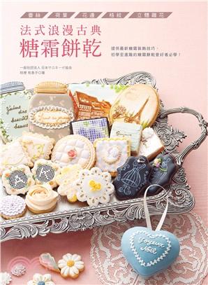 法式浪漫古典糖霜餅乾:蕾絲‧荷葉‧花邊‧格紋‧立體雕花