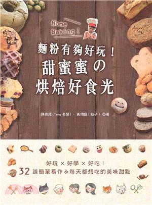 麵粉有夠好玩!甜蜜蜜の烘焙好食光:好玩×好學×好吃!32道簡單易作&每天都想吃的美味甜點