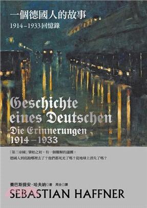 一個德國人的故事:1914-1933回憶錄