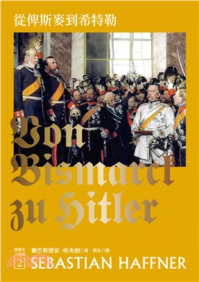 從俾斯麥到希特勒:德意志三部曲02