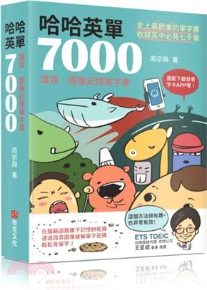 哈哈英單7000:諧音、圖像記憶單字書