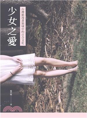 少女之愛 : 臺灣動漫畫領域中的百合文化