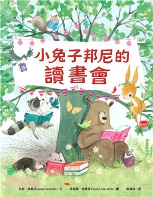 小兔子邦尼的讀書會