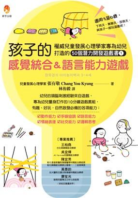 孩子的感覺統合&語言能力遊戲:權威兒童發展心理學家專為幼兒打造的50個潛力開發遊戲書01
