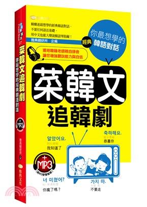 菜韓文追韓劇:你最想學的經典韓語對話