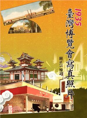 1935臺灣博覽會寫真照片