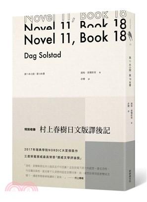 第11本小說,第18本書(特別收錄村上春樹日文版譯後記)