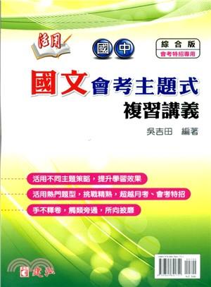 活用國中國文會考主題式複習講義