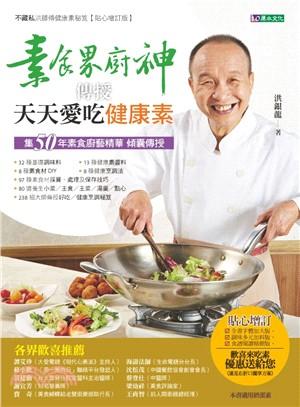 素食界廚神傳授天天愛吃健康素