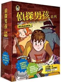 偵探男孩系列套書(共5冊)