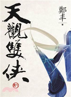 天觀雙俠卷七(文庫版)