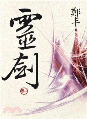 靈劍卷二(文庫版)