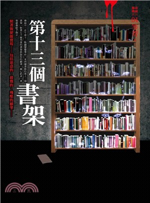 都市傳說04:第十三個書架