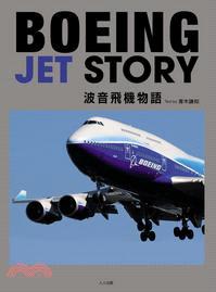 波音飛機物語