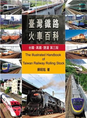 台灣鐵路火車百科:台鐵、高鐵、捷運