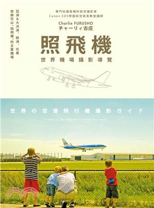 照飛機: 世界機場攝影導覽