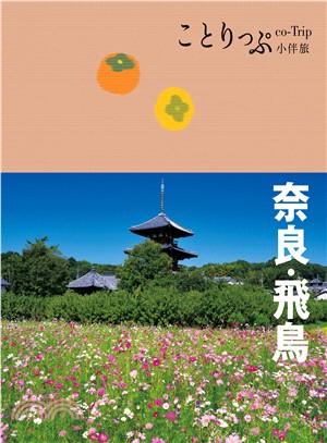 奈良‧飛鳥小伴旅