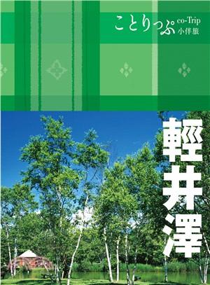 輕井澤小伴旅