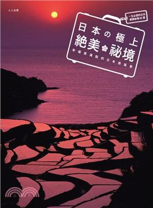 日本絕美祕境:幸福感滿點的日本原風景