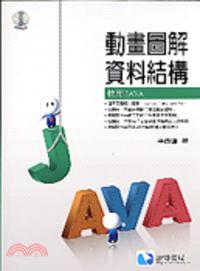 動畫圖解資料結構:使用JAVA