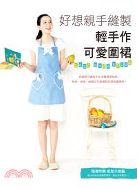 好想親手縫製、輕手作可愛圍裙(隨書附紙型)