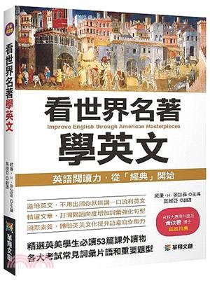 看世界名著學英文:英語閱讀力,從經典開始