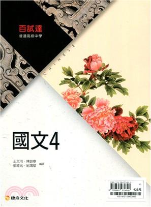百試達:國文4