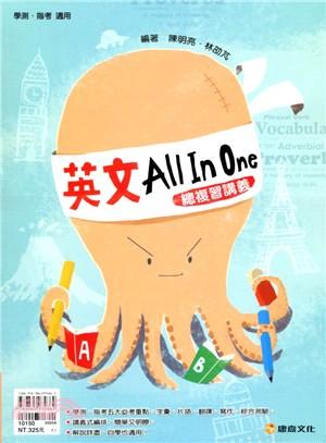 英文All In One總複習講義