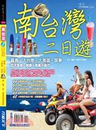 南台灣二日遊:食‧宿‧玩‧買樂遊全攻略