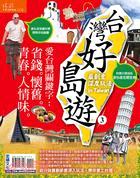 台灣好島遊03