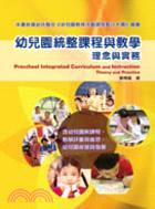 幼兒園統整課程與教學:理念與實務