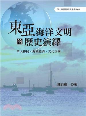 東亞海洋文明的歷史演繹