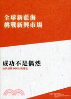 成功不是偶然: 台灣品牌中國大陸礫金