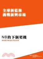 NB的下個契機:如何進軍東南亞筆電市場