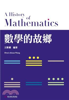 數學的故鄉