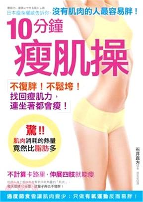 10分鐘瘦肌操:沒有肌肉的人最容易胖!,不復胖!不鬆垮!找回「瘦肌力」,連坐著都會瘦!