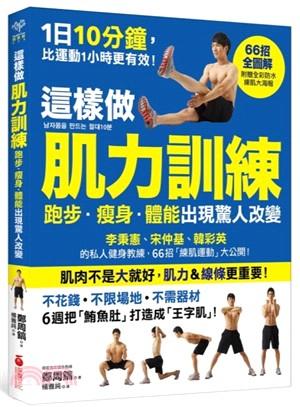 這樣做肌力訓練,跑步.瘦身.體能出現驚人改變:李秉憲、宋仲基、韓彩英的私人健身教練,66招「練肌運動」大公開!