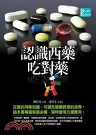認識西藥吃對藥