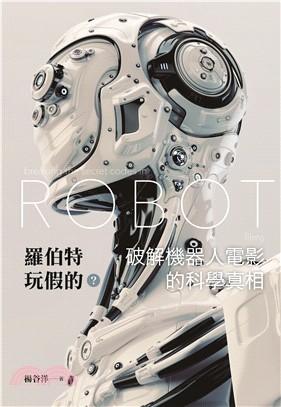 羅伯特玩假的?破解機器人電影的科學真相