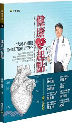 健康「心」起點:七大護心關鍵,教你打造健康的心