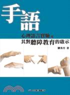 手語心理語言實驗及其對聽障教育的啟示 /