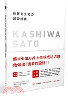 佐藤可士和の超設計術:一手打造UNIQULO,他要的不只是設計,而是銷售!