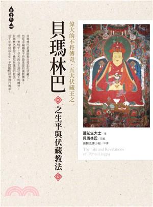偉大的不丹傳奇‧五大伏藏王之一:貝瑪林巴之生平與伏藏教法