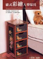 復古彩繪傢具 =  Decorative painiting & large furniture /