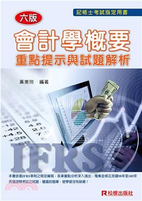 會計學概要:重點提示與試題解析(六版)